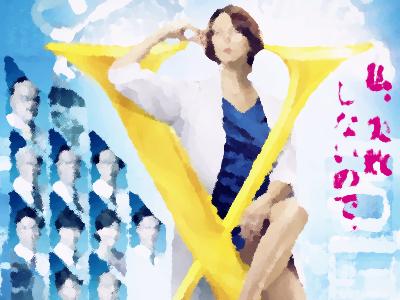 『ドクターX5』(2017年10月) 初回~最終回まとめ&第1話のあらすじ&ネタバレ