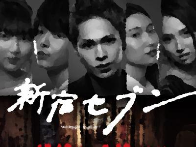 『新宿セブン』(テレ東ドラマ24 2017年10月) 初回~最終回まとめ あらすじ&ネタバレ