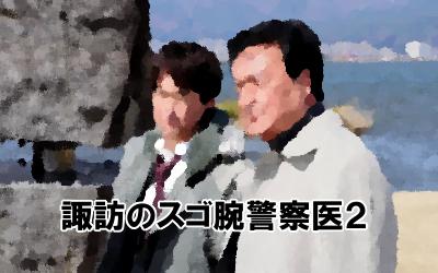 『諏訪のスゴ腕警察医2』 (2016年8月) あらすじ&ネタバレ 高橋英樹,石黒賢 高橋和也,櫻井淳子,原田龍二ゲスト出演