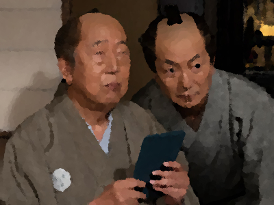 『無用庵隠居修行2』(2018年9月 BS朝日) あらすじ&ネタバレ 岸本加世子,山中崇史ゲスト出演