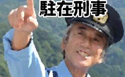 「駐在刑事」放送スケジュール&まとめ 寺島進主演 テレビ東京ドラマ