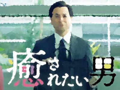 『癒されたい男』(ドラマパラビ2019年)全話(初回~最終回)のあらすじ&ネタバレ 視聴率