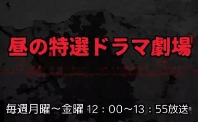 【随時更新】BS朝日・昼の特選ドラマ劇場(2時間ドラマ再放送)のカレンダー&スケジュール