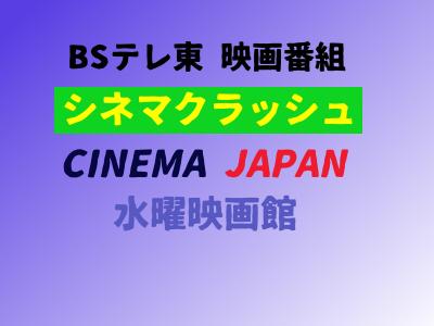 BSテレ東の映画番組「シネマクラッシュ」「CINEMA JAPAN」「水曜映画館」2017年7月放送スケジュール・カレンダー