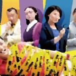 『警視庁ゼロ係4』初回~最終回まとめ&第1話 あらすじ&ネタバレ