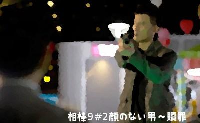 相棒9(2010年)第2話「顔のない男〜贖罪」(後編)あらすじ&ネタバレ 徳重聡ゲスト出演
