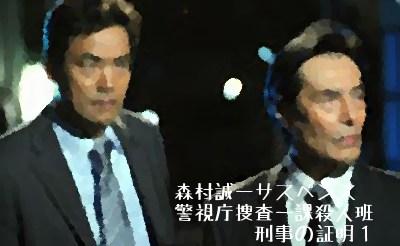 『森村誠一サスペンス 刑事の証明1 /顔のない死体!…』(2008年7月)あらすじ&ネタバレ ゲスト出演