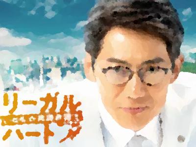 『リーガル・ハート~いのちの再建弁護士~』初回~最終回まとめ&第1話 あらすじ&ネタバレ