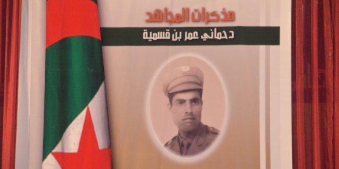 مذكرات المجاهد  دحماني عمر بن قسمية .. تغطية موقع بوسعادة انفو