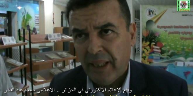 واقع ألاعلام الالكتروني في الجزائر .. الاعلامي جمعة عبد القادر
