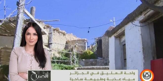 تقرير رائع من قناة عربية حول مدينة بوسعادة