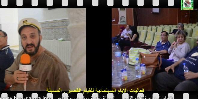 فعاليات الايام السينمائية للفيلم القصير بدار الثقافة قنفود الحملاوي بمسيلة