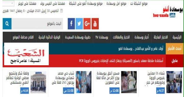 بمناسبة اليوم العالمي لحرية الصحافة .. موقع بوسعادة انفو على جريدة الشعب