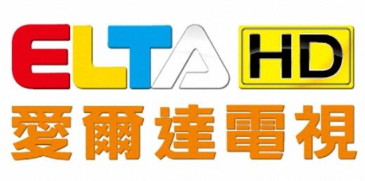 愛爾達戲劇臺 ELTA Drama 線上看 | iTVer 網路電視
