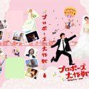 2007 – 求婚大作戰