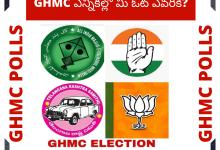 Photo of GHMC ఎన్నికల సర్వేలో పాల్గొనండి, GHMC polls online survey 2020