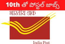 Photo of పోస్టల్ జాబ్స్ 10th class తో, indian postal jobs notification