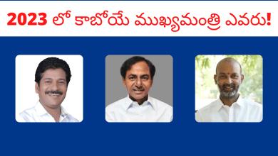Photo of 2023 లో కాబోయే ముఖ్యమంత్రి ఎవరు? Vote For Telangana Cm 2023