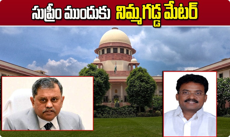 Congress Party Drops Caveat Petition In Supreme Court For Nimmagadda