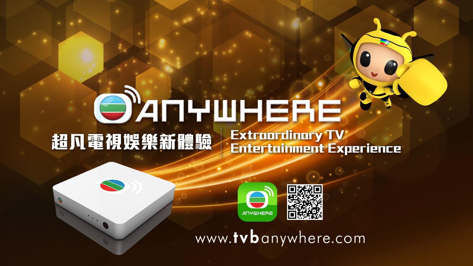 TVB Anywhere serves global audience