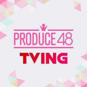 """Global Tving to livestream """"Produce 48"""" worldwide - Television Asia Plus"""