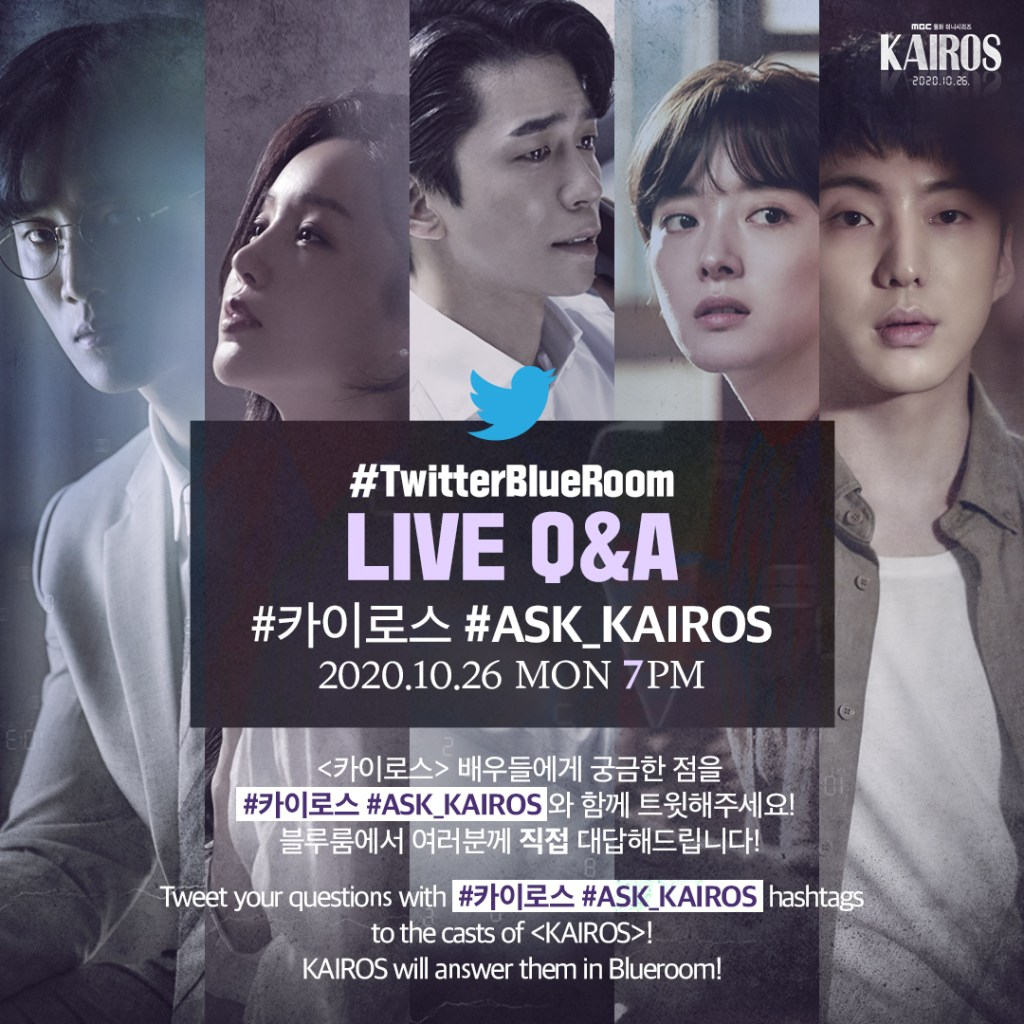 Meet the K-drama stars of the new series 'Kairos' on #TwitterBlueroom Live before its premiere