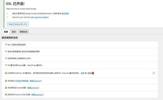 WordPress 开启 HTTPS