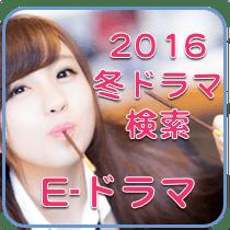 2016冬ドラマ目次バナー