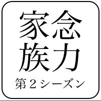 念力家族2 NHK