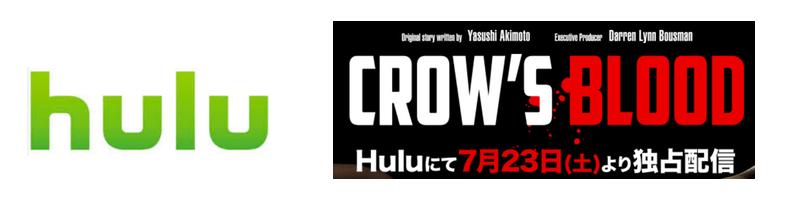 huluオリジナルドラマcrows