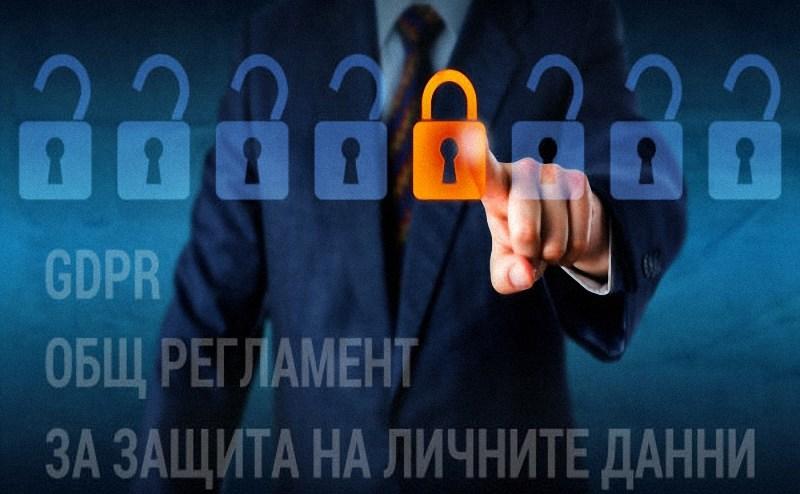Европейски регламент за защита на личните данни