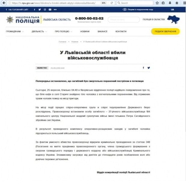 ФЕЙК! Поліція спростовує про вбивство на Львівщині польським військовим українського солдата