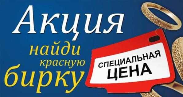 Ювелирный-магазин-Осторожно-в-магазине-АКЦИЯ-2