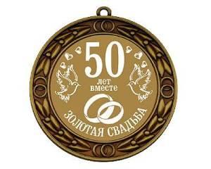 zolotaya-svadba-Золотая-свадьба-4