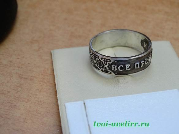 Кольцо-Соломона-56