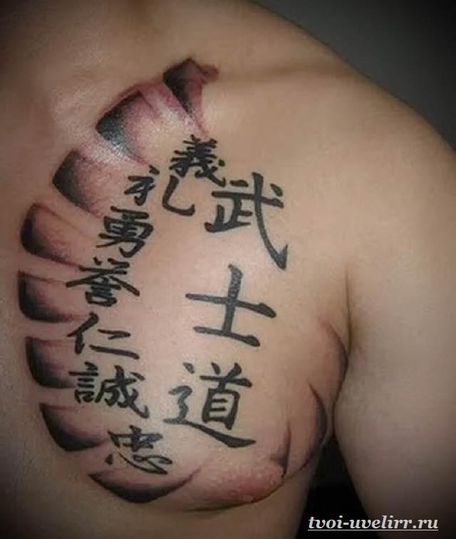Иероглифы-тату-43