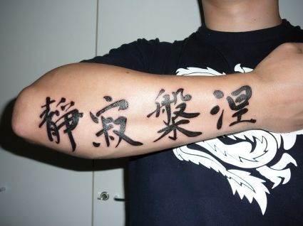Иероглифы-тату-7