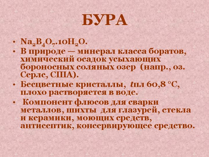 Bura-Composition-Price-and-Application-Bora-3