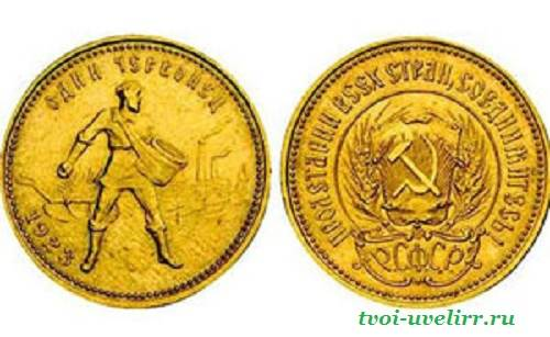 Золотой-царский-червонец-цена-3