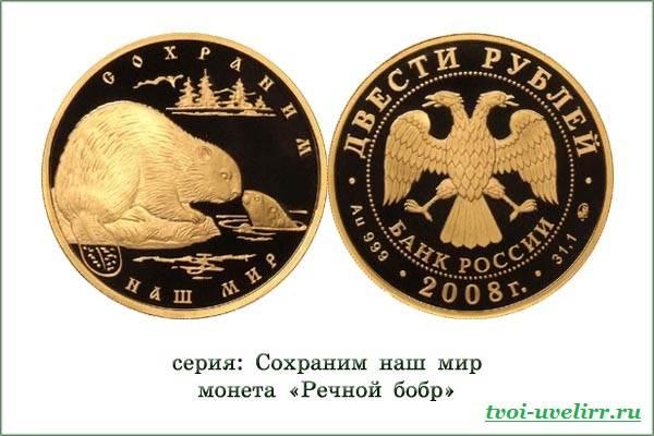 Монеты-сбербанка-золотые-14