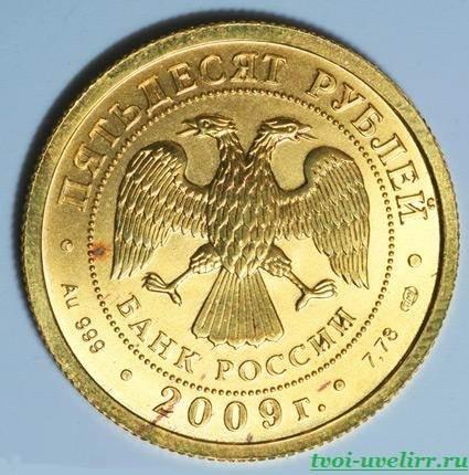 Монеты-сбербанка-золотые-6