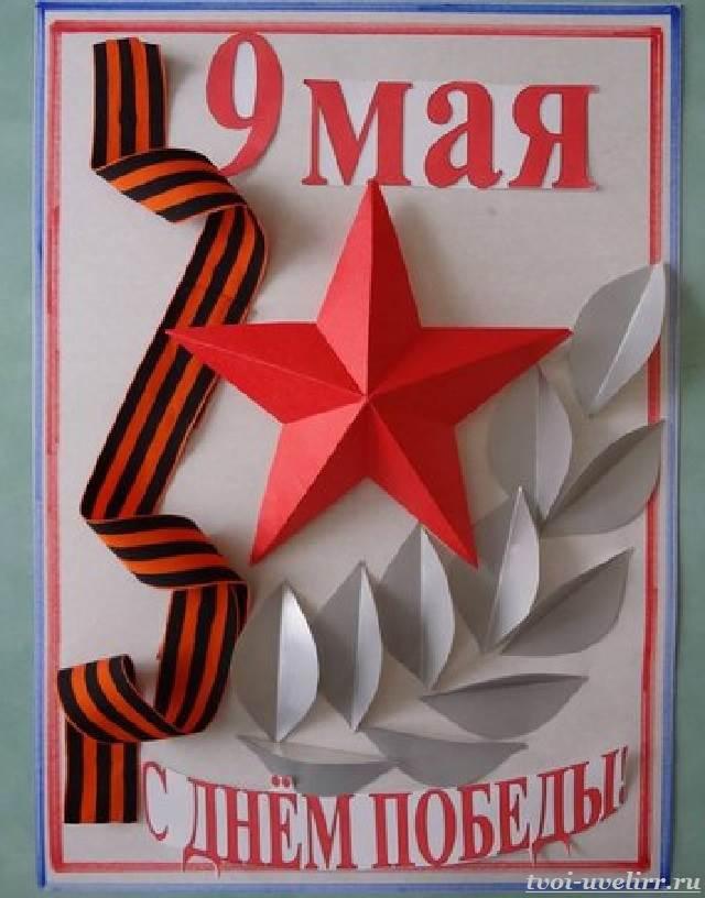 Открытка в форме звезды 9 мая