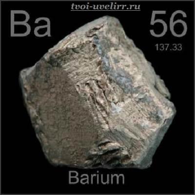 Барий-Свойства-бария-Применение-бария-1