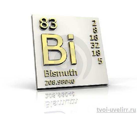 Висмут-элемент-Свойства-висмута-Применение-висмута-2