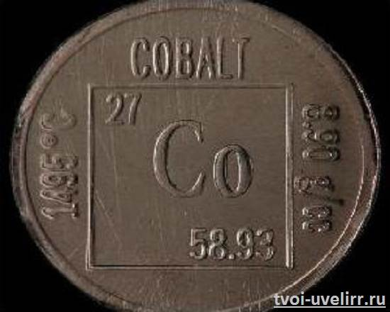 Кобальт-Свойства-кобальта-Применение-кобальта-5