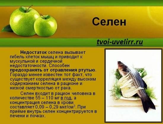 Селен-Свойства-селена-Применение-селена-5