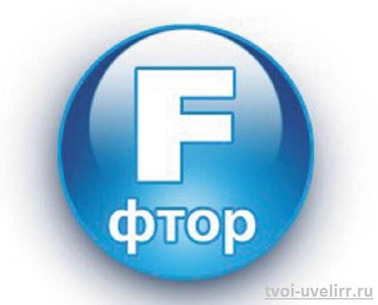 Фтор-Свойства-фтора-Применение-фтора-3