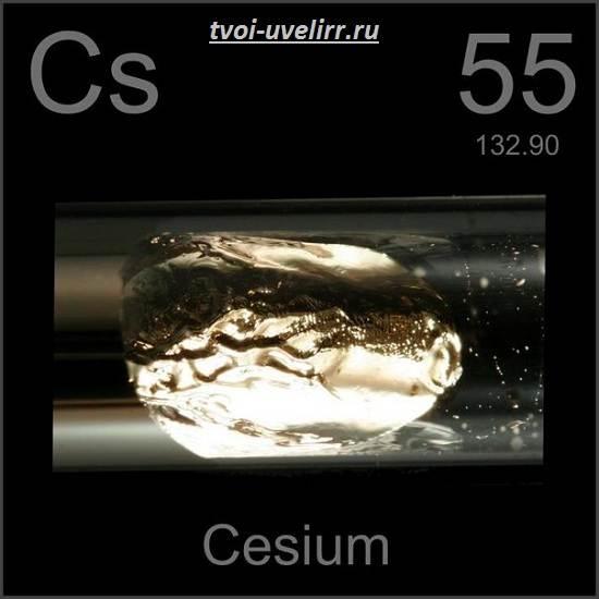 Цезий-Свойства-цезия-Применение-цезия-2