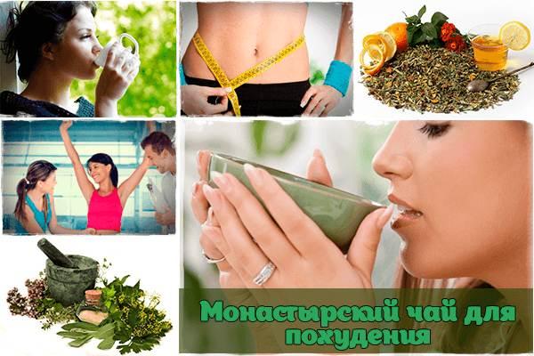 Монастырский-чай-Цена-и-отзывы-о-монастырском-чае-3