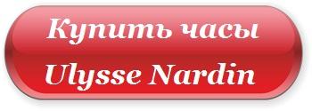 Ulysse-Nardin-1